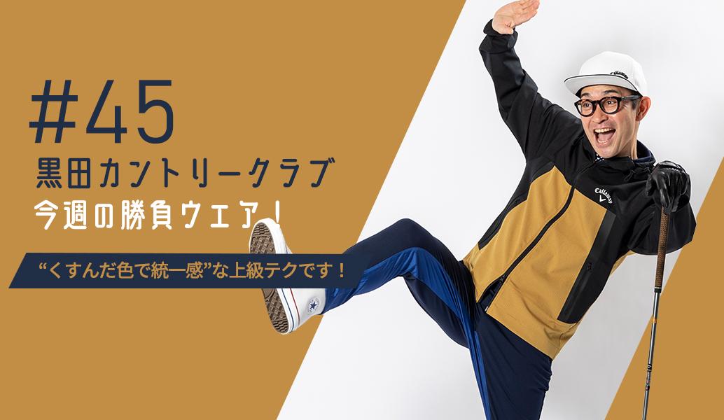 黒田カントリークラブ 今週のコーデ#045
