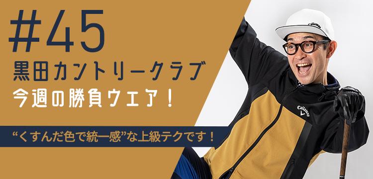 黒田カントリークラブ 今週のコーデ #045
