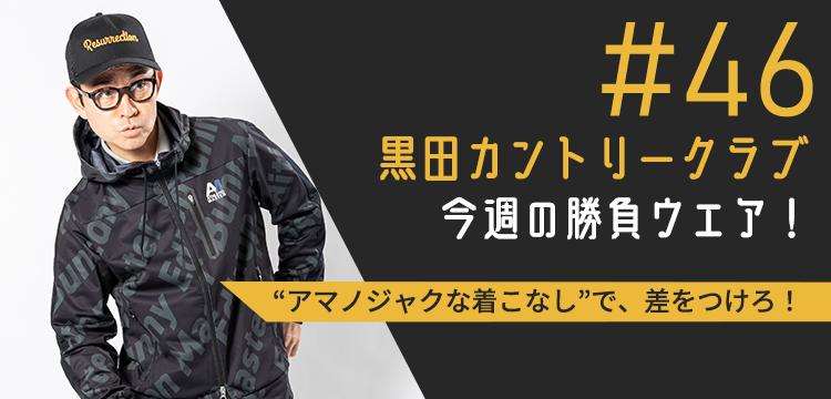 黒田カントリークラブ 今週のコーデ #046