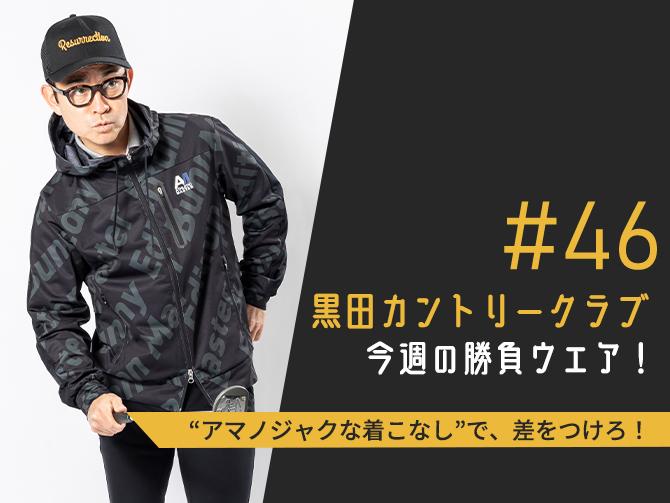 黒田カントリークラブ 今週のコーデ#046