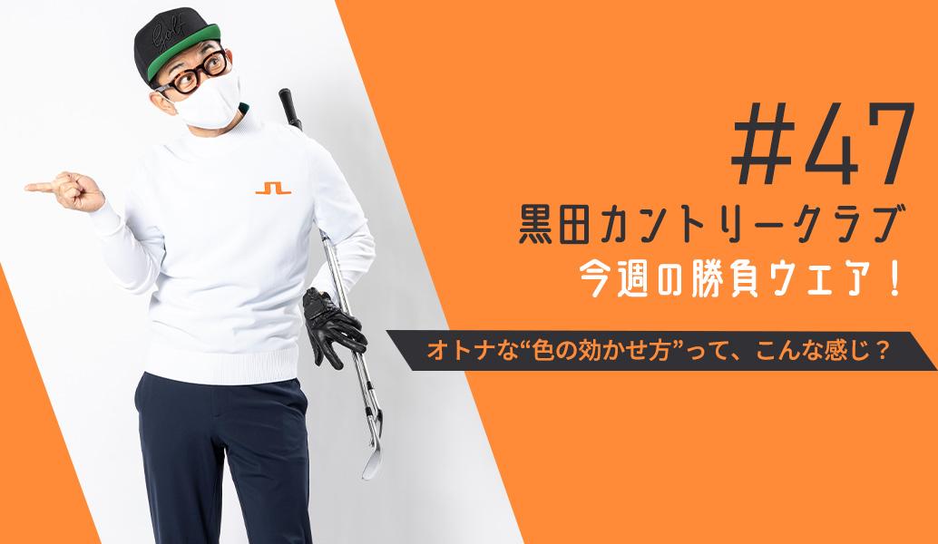 黒田カントリークラブ 今週のコーデ#047