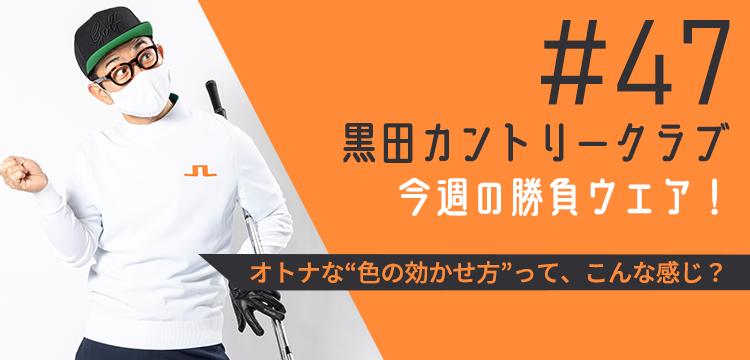 黒田カントリークラブ 今週のコーデ #047