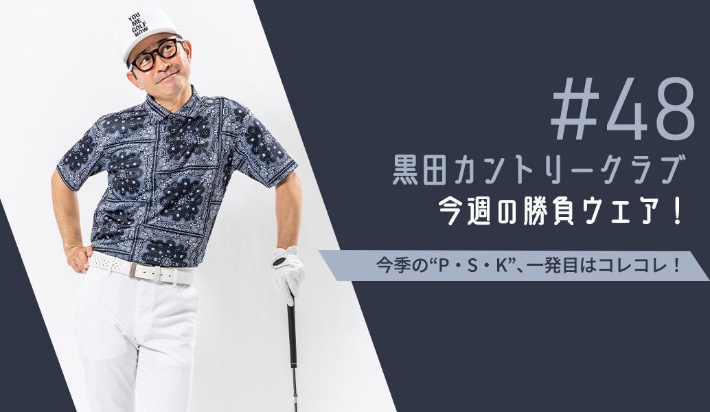 黒田カントリークラブ 今週のコーデ#048