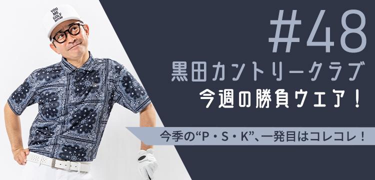 黒田カントリークラブ 今週のコーデ #048