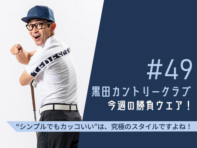 黒田カントリークラブ 今週のコーデ#049