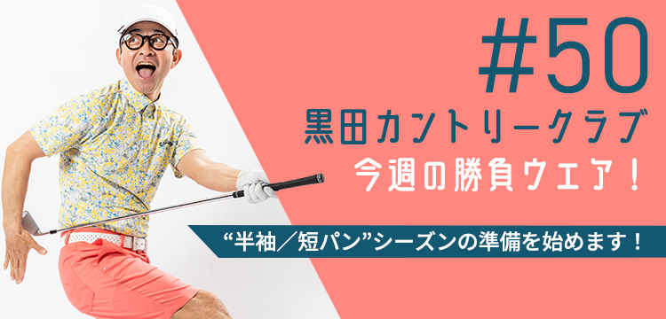 黒田カントリークラブ 今週のコーデ #050