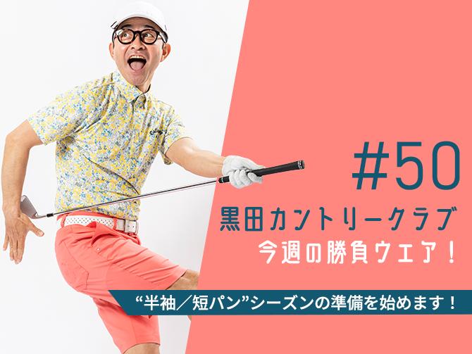 黒田カントリークラブ 今週のコーデ#050