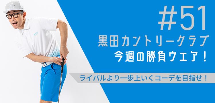 黒田カントリークラブ 今週のコーデ #051