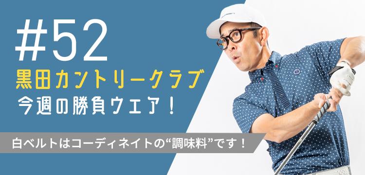 黒田カントリークラブ 今週のコーデ #052