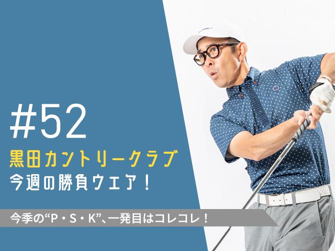 黒田カントリークラブ 今週のコーデ#052