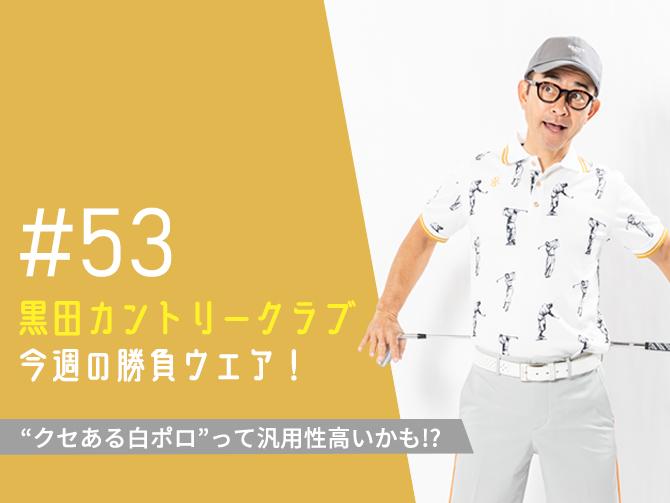 黒田カントリークラブ 今週のコーデ#053
