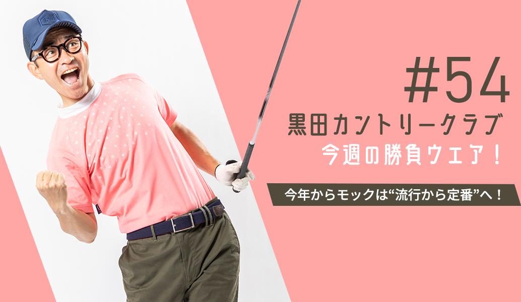 黒田カントリークラブ 今週のコーデ#054