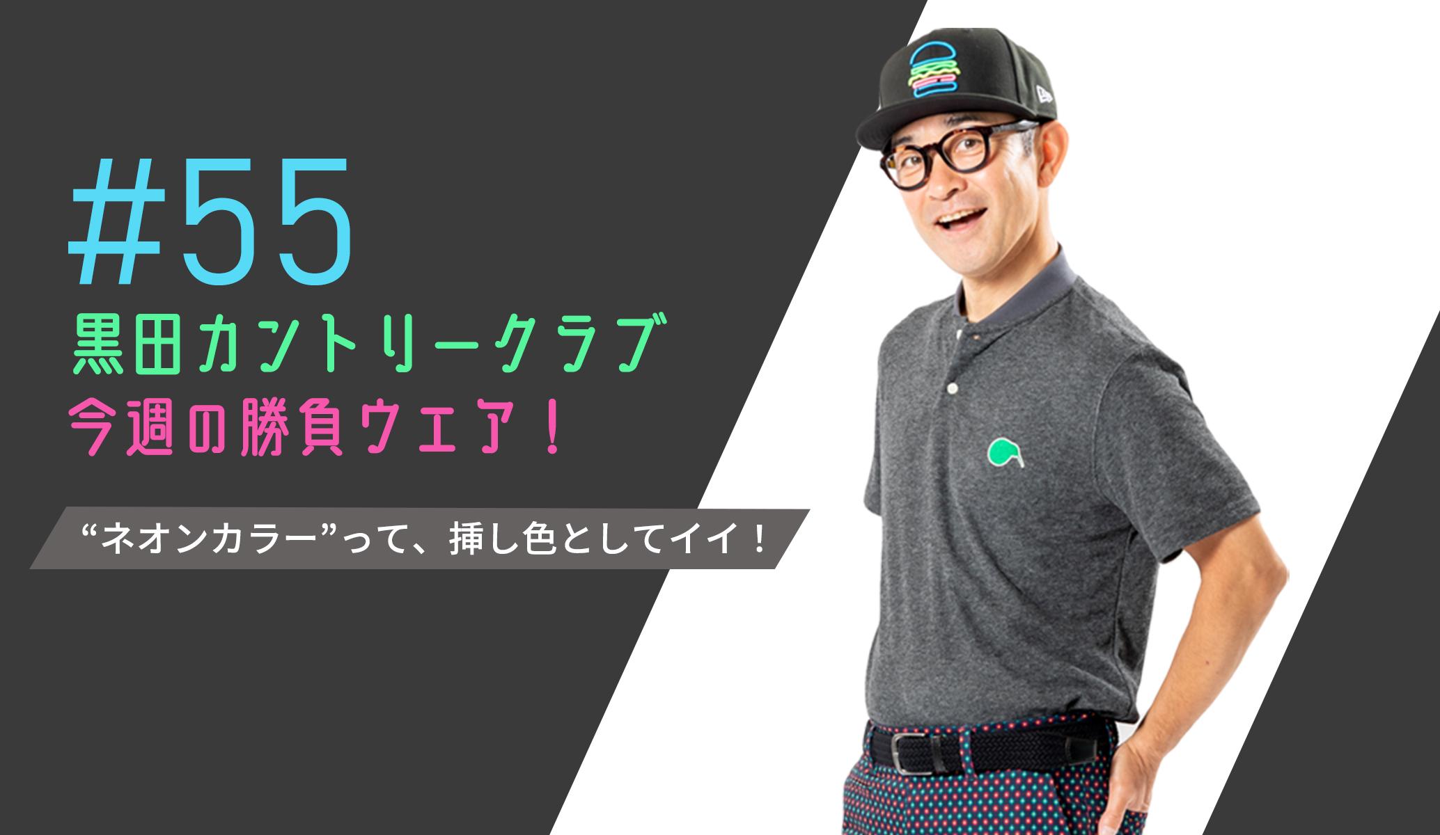 黒田カントリークラブ 今週のコーデ#055