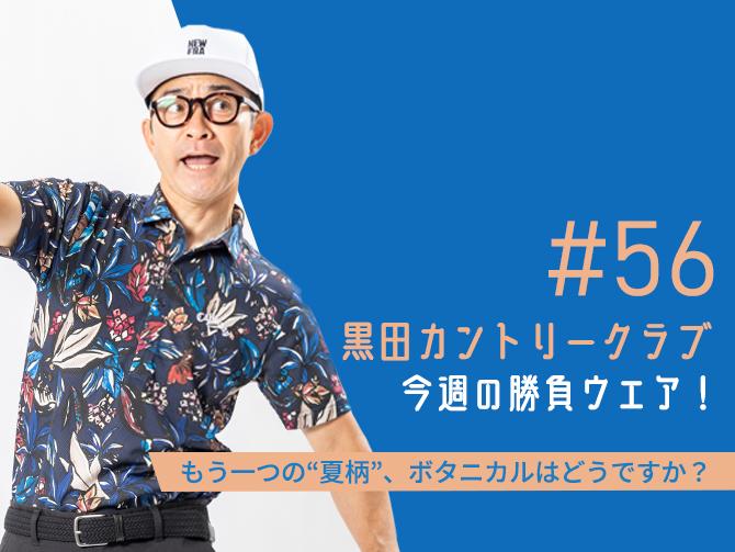 黒田カントリークラブ 今週のコーデ#056