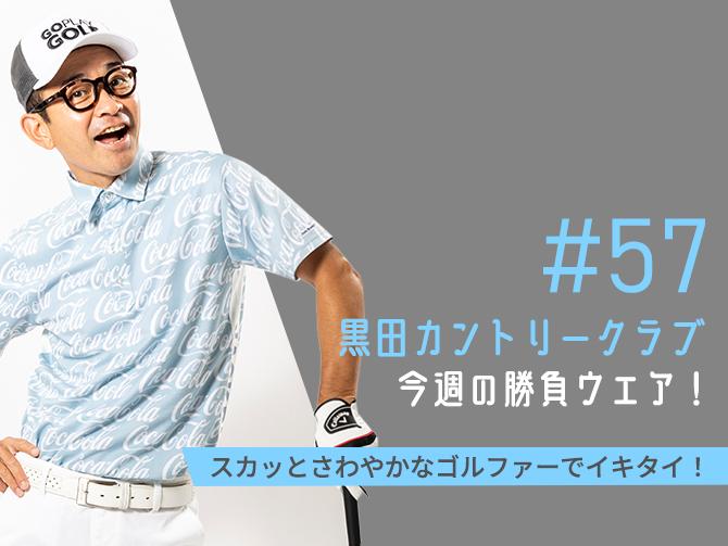 黒田カントリークラブ 今週のコーデ#057
