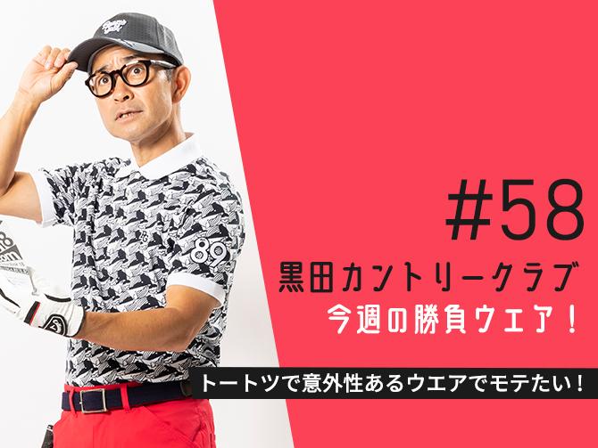 黒田カントリークラブ 今週のコーデ#058