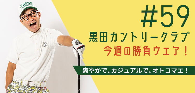 黒田カントリークラブ/今週の勝負ウエア!