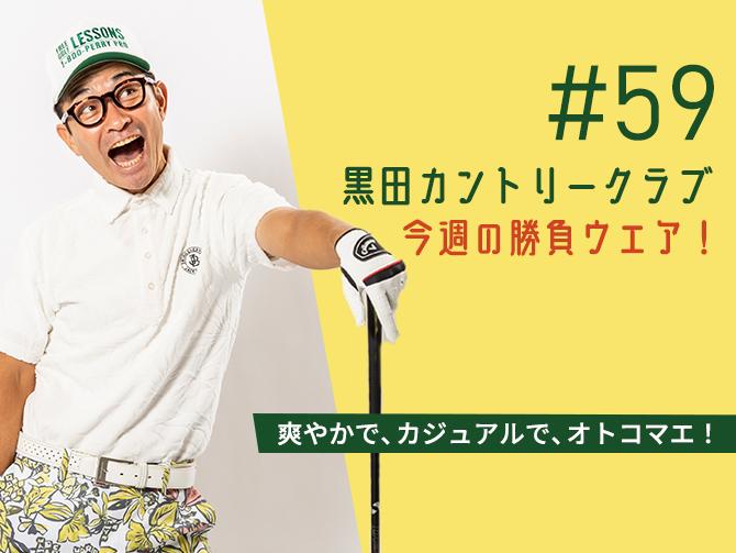 黒田カントリークラブ 今週のコーデ#060