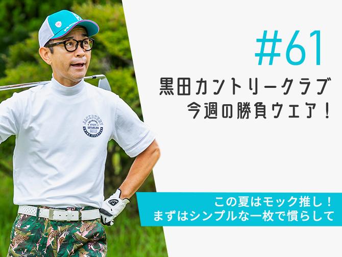 黒田カントリークラブ 今週のコーデ#061