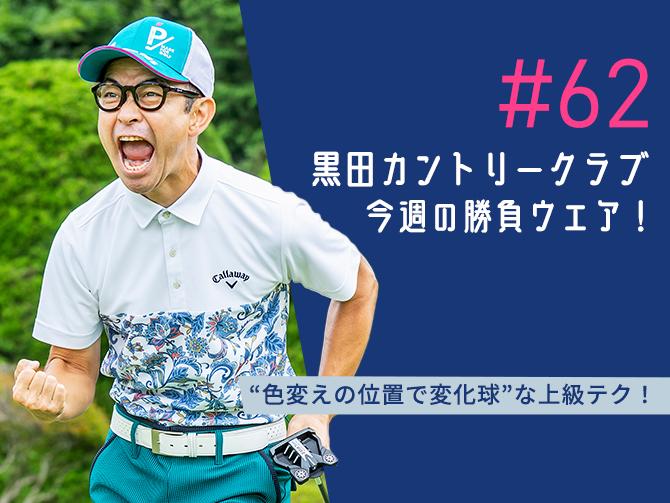 黒田カントリークラブ 今週のコーデ#062