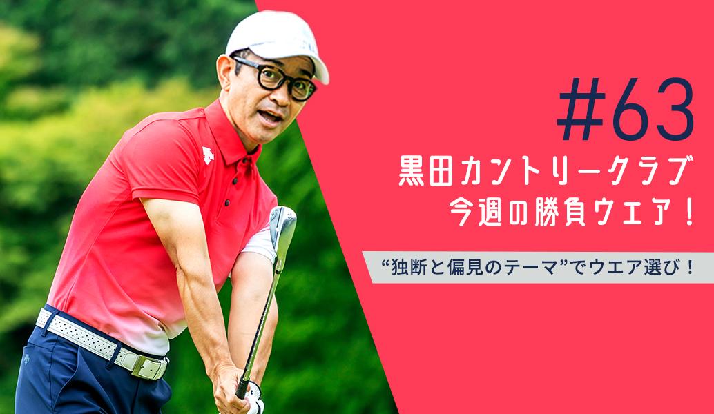 黒田カントリークラブ 今週のコーデ#063