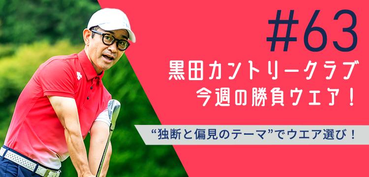 黒田カントリークラブ 今週のコーデ #063