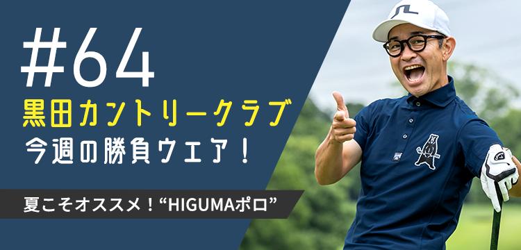 黒田カントリークラブ 今週のコーデ #064