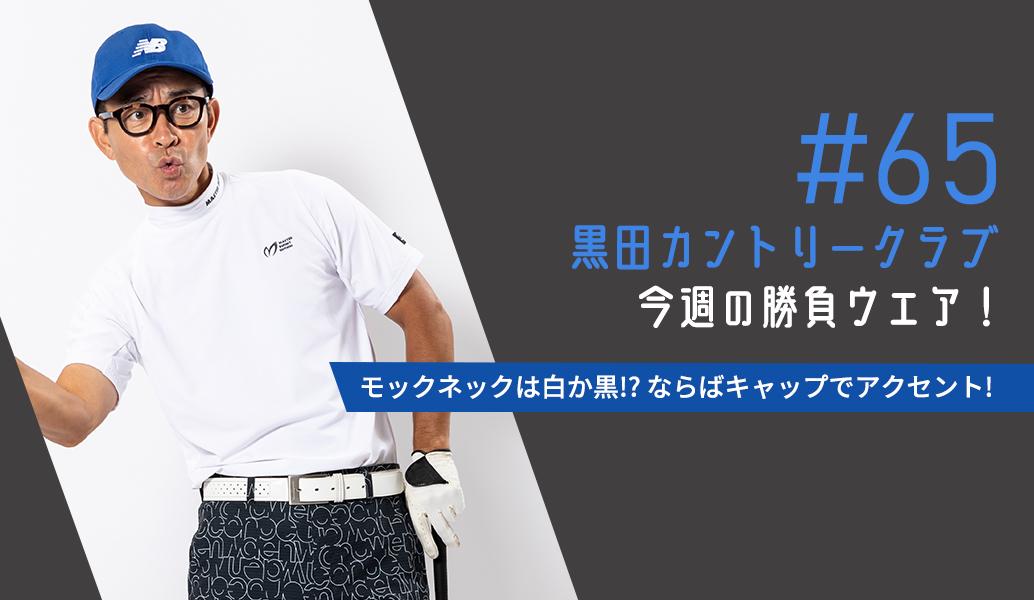 黒田カントリークラブ 今週のコーデ#065