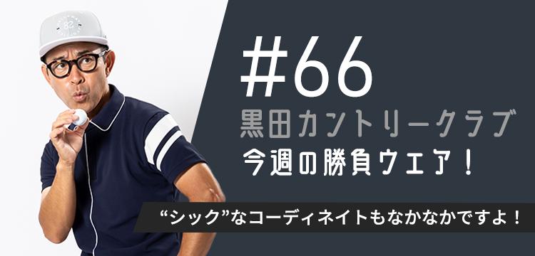 黒田カントリークラブ 今週のコーデ#066