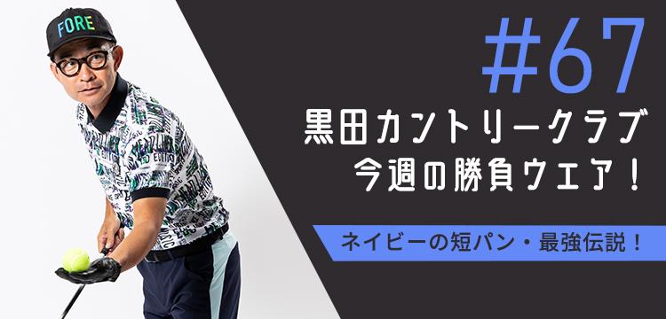 黒田カントリークラブ 今週のコーデ#067