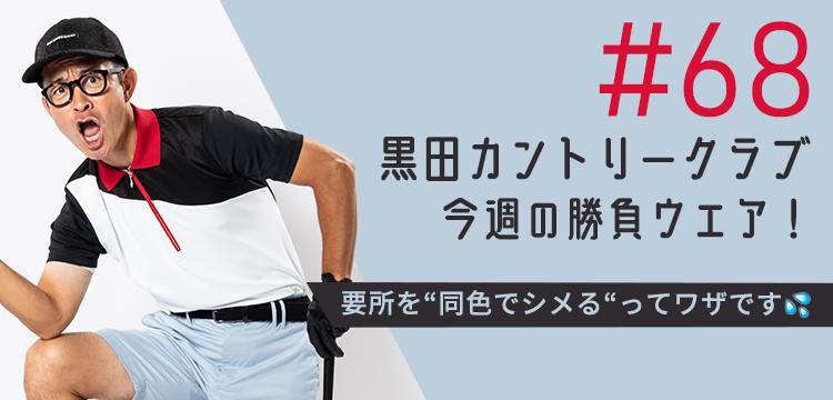 黒田カントリークラブ 今週のコーデ#068