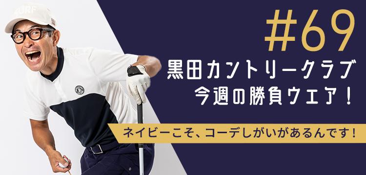 黒田カントリークラブ 今週のコーデ #069