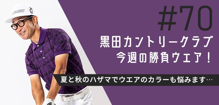 黒田カントリークラブ 今週のコーデ #070