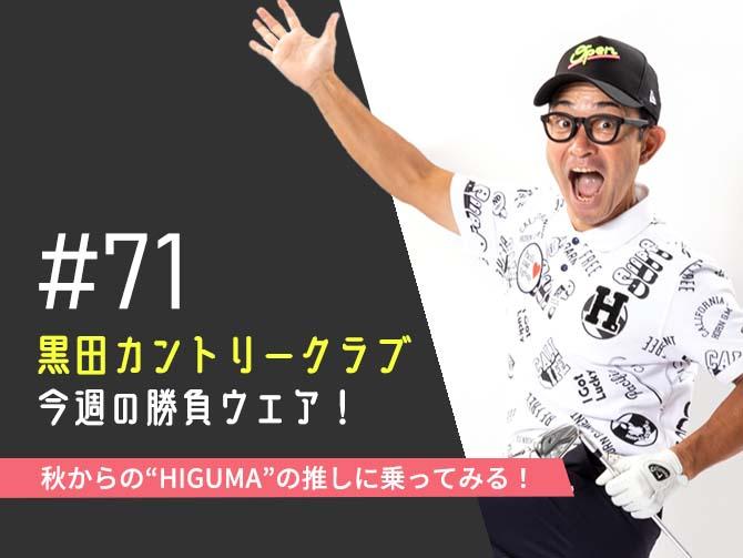 黒田カントリークラブ 今週のコーデ#071