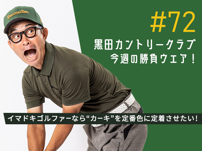 黒田カントリークラブ 今週のコーデ#072