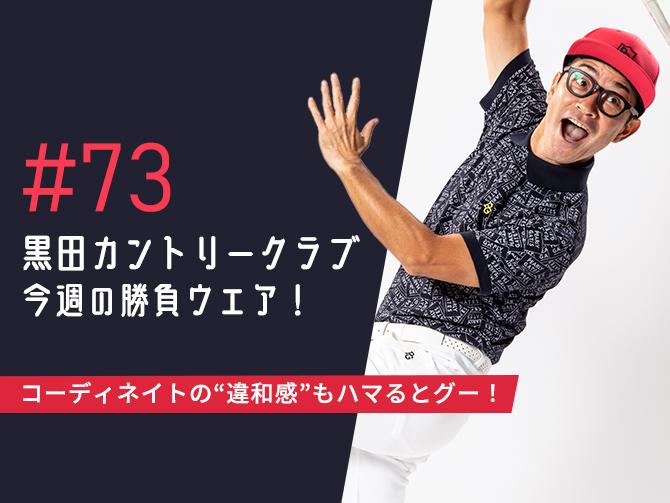 黒田カントリークラブ 今週のコーデ#073