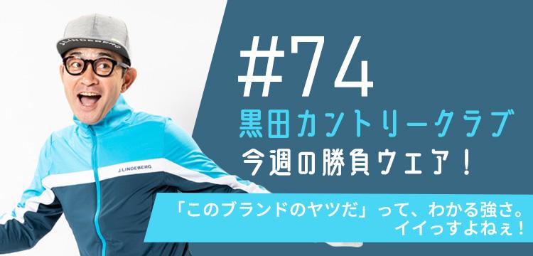 黒田カントリークラブ 今週のコーデ #074