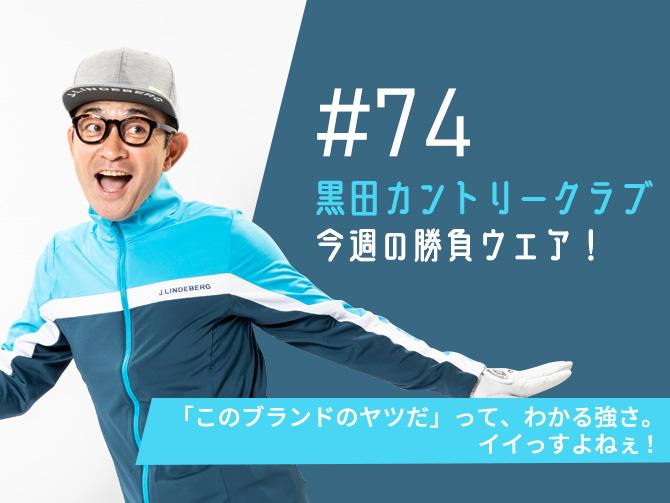 黒田カントリークラブ 今週のコーデ#074
