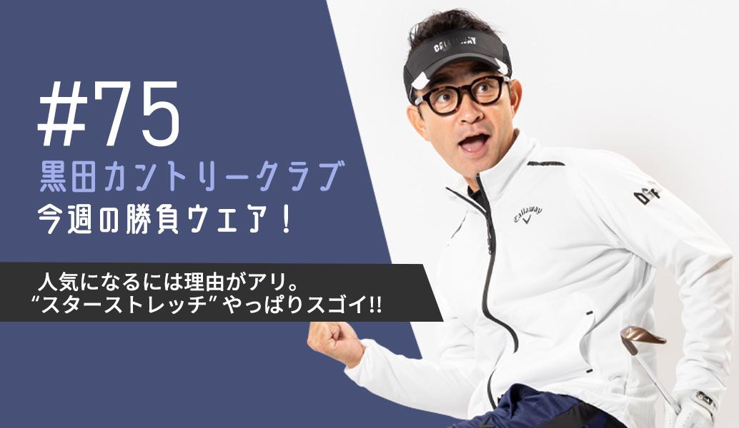 TOPスライダー | 黒田カントリークラブ#75