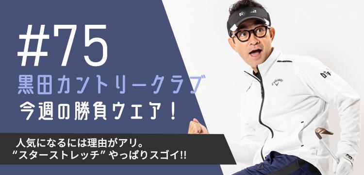 黒田カントリークラブ 今週のコーデ #075