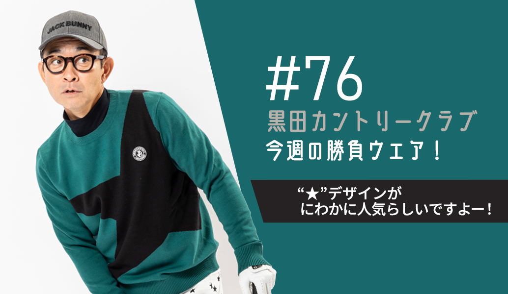 TOPスライダー | 黒田カントリークラブ#76