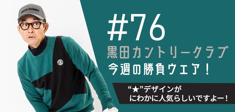 TOP_新着コンテンツ | 黒カンさんコーデ連載#76