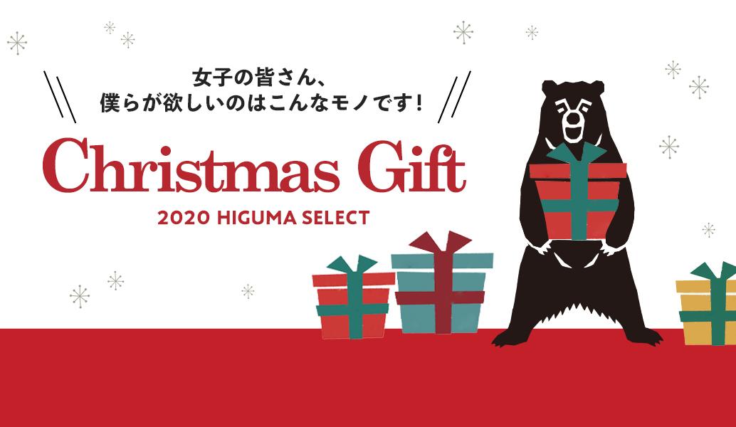 クリスマスにおすすめのプレゼント