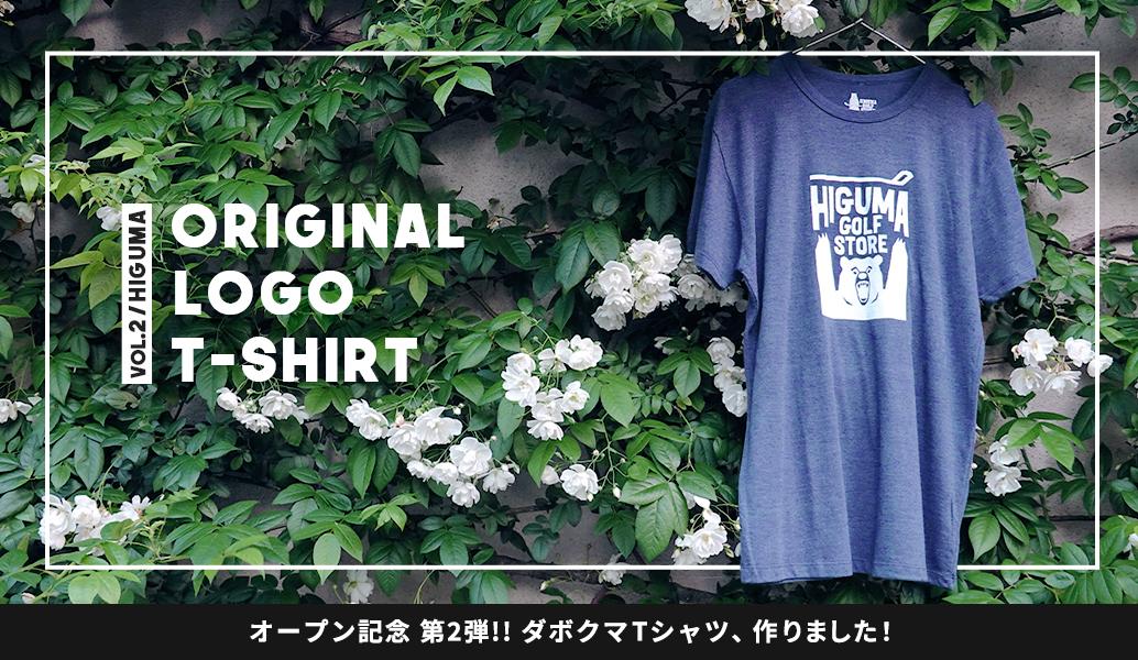 ダボグマTシャツ、作りました!