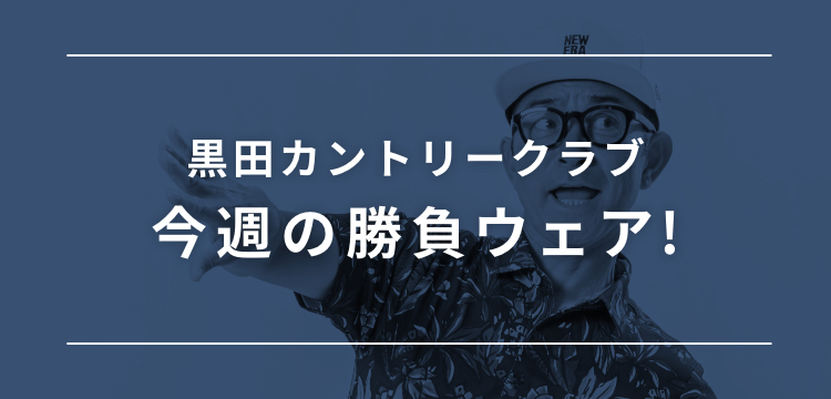 黒田カントリークラブ 今週のコーデ