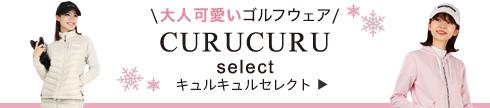 レディースゴルフウェア通販 CURUCURU select(キュルキュル セレクト)へ