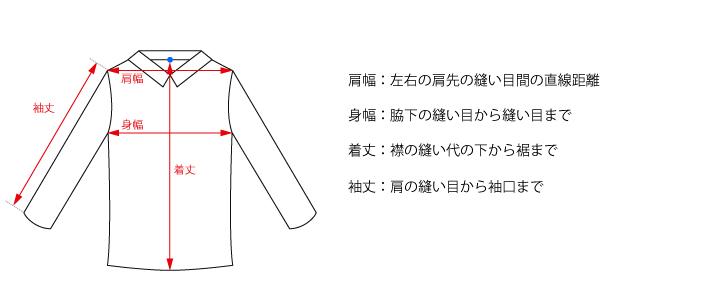 ゴルフウェアの長袖トップスの測り方