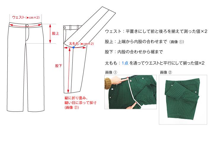 ゴルフウェアのパンツの測り方