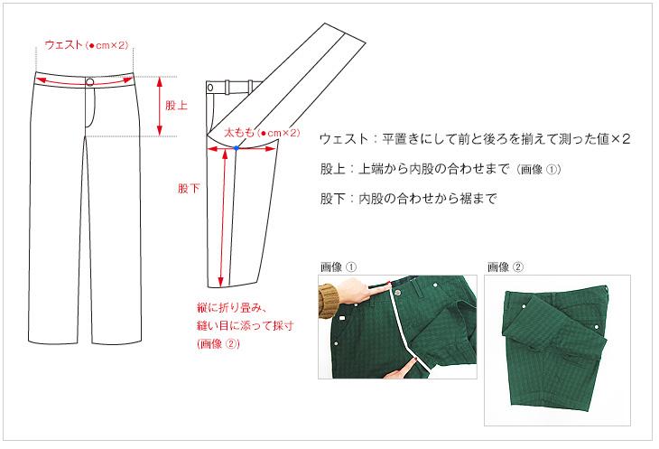 パンツのサイズ計測に方法について