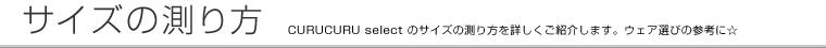 CURUCURU select(キュルキュル セレクト)・サイズの測り方